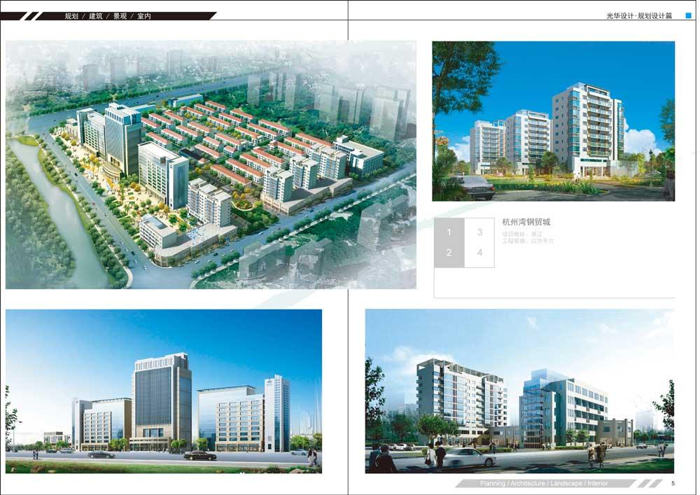 杭州灣鋼貿城