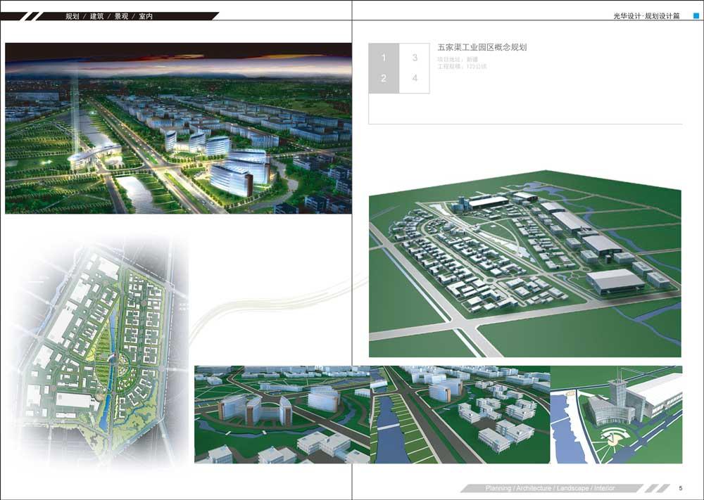 五家渠工業園區概念規劃
