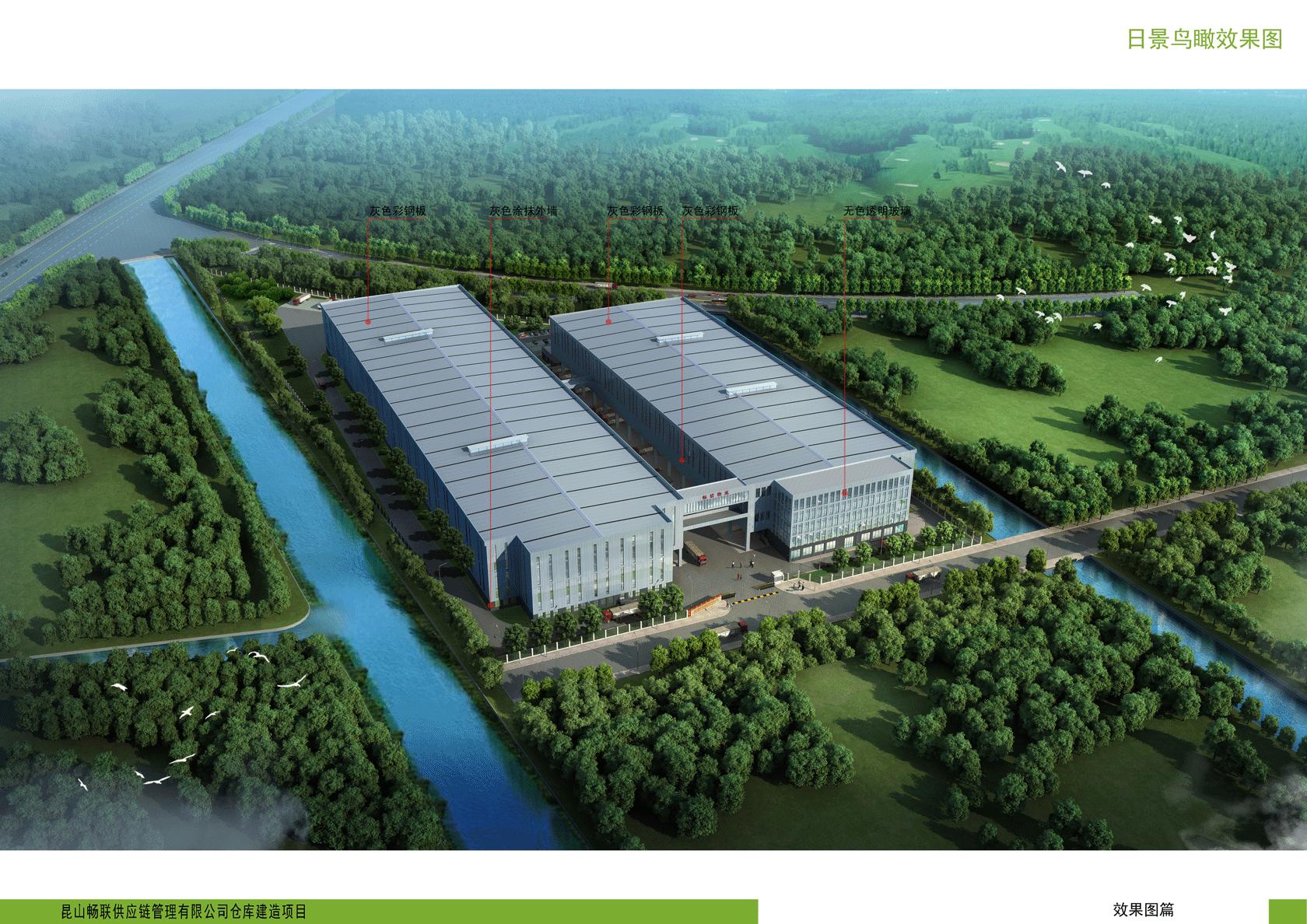 昆山暢聯供應鏈管理有限公司倉庫建造項目