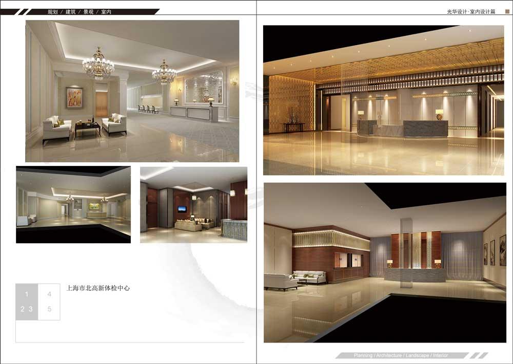 上海市北高新體檢中心