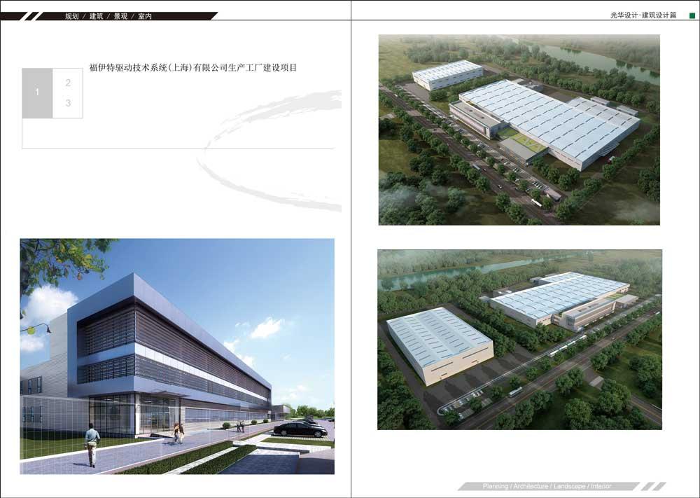 福伊特驅動技術系統(上海)有限公司生產工廠建設項目