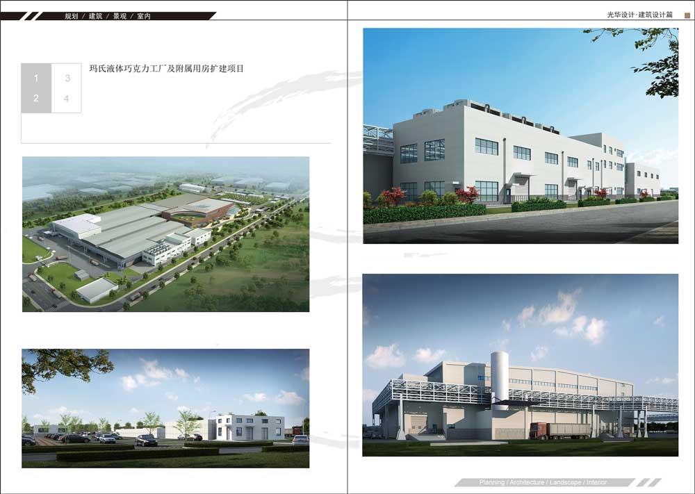 瑪氏液體巧克力工廠及附屬用房擴建項目