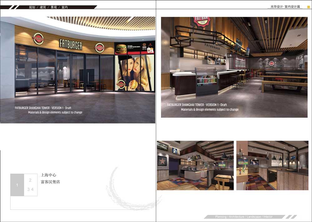 上海中心富客漢堡店