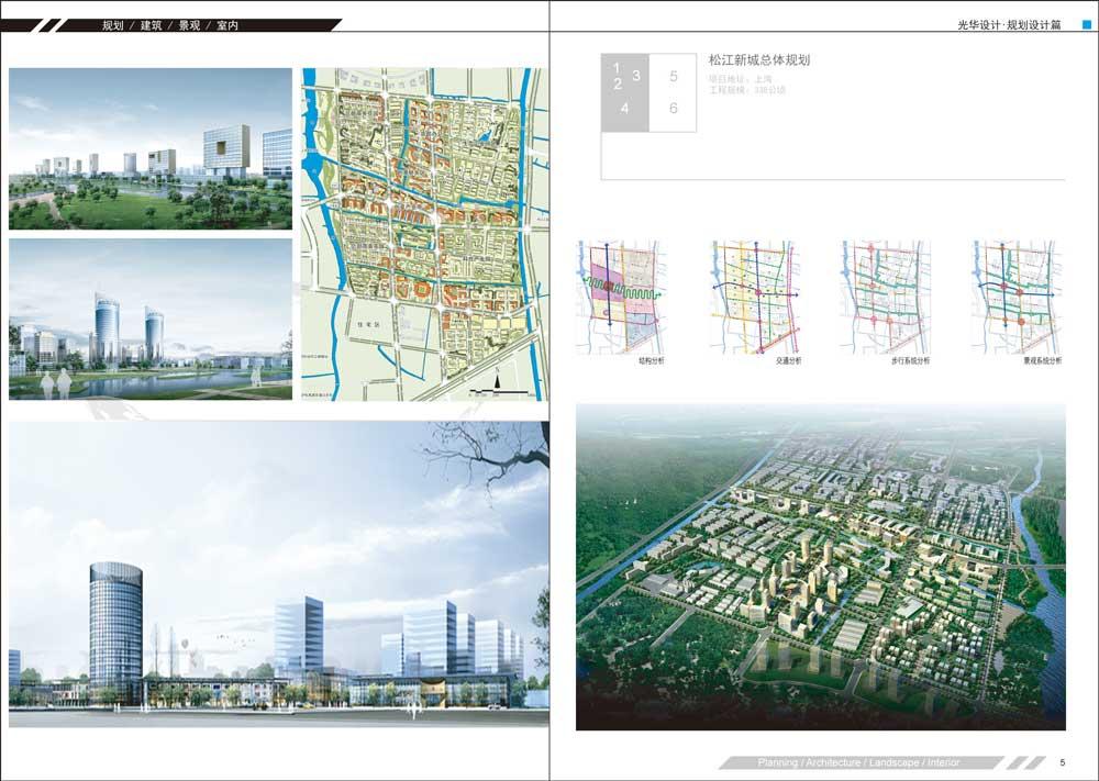 松江新城總體規劃