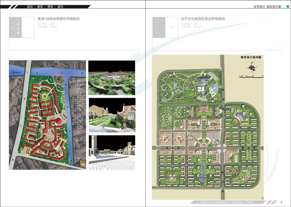 南通16#地塊修建性詳細規劃