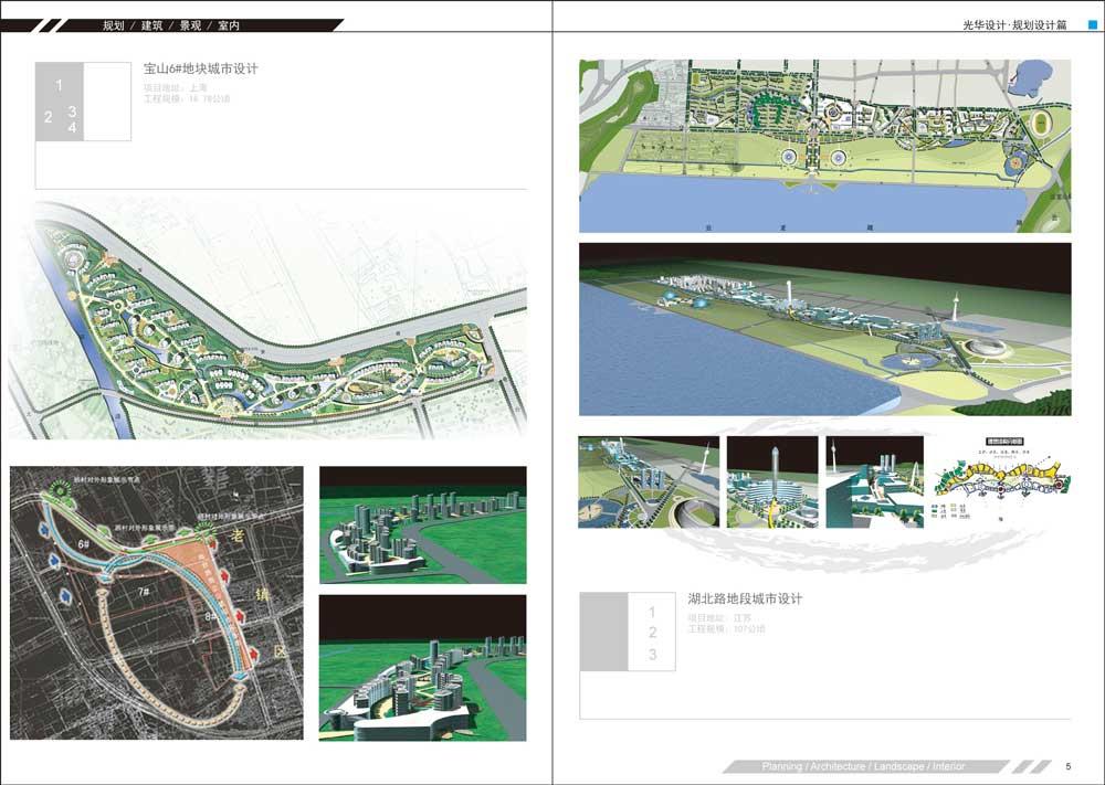 寶山6#地塊城市設計