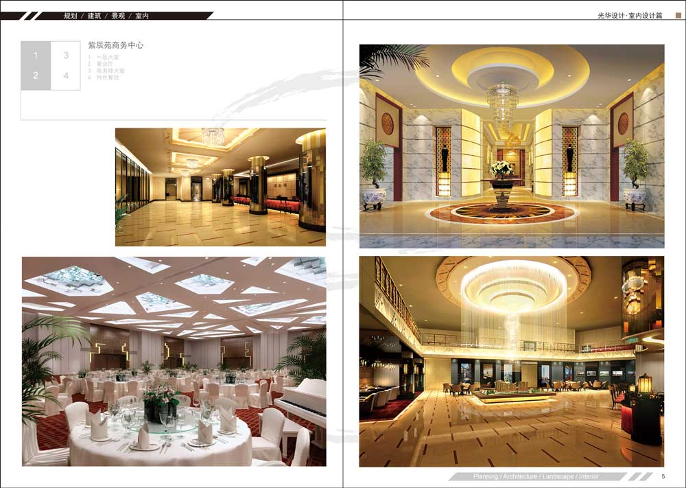 紫辰苑商務中心