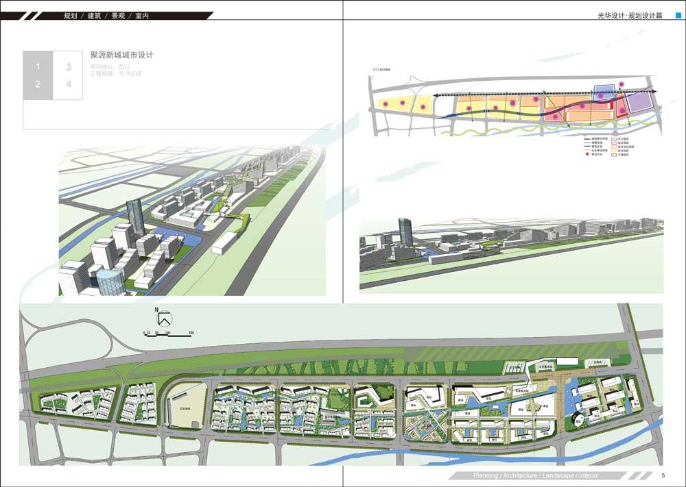 聚源新城市設計